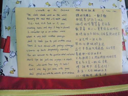 《擁抱的熱度》詩人親筆 The Warmth of An Embrace Hand-Written By the Poet Himself